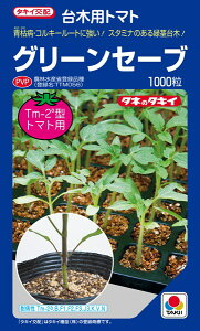 トマト台木 種 『グリーンセーブ』 プライミングペレット2L1000粒 タキイ種苗