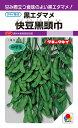 黒エダマメ 種 『快豆黒頭巾』 100ml(PF) タキイ種苗