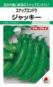 スナップエンドウ 種 『ジャッキー』 1dl タキイ種苗