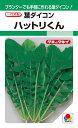葉ダイコン 種 『ハットリくん』 1L タキイ種苗