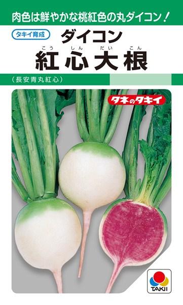 中国ダイコン 種 『紅心大根(長安青丸紅心)』 10ml(GF) タキイ種苗