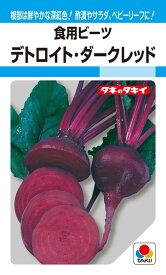 食用ビーツ 種 『デトロイト・ダークレッド』 1L タキイ種苗