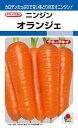 ニンジン 種 『オランジェ』 ペレット小袋500粒 タキイ種苗