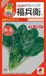 ホウレンソウ種『福兵衛』45ml(RF)タキイ種苗