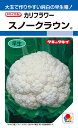 カリフラワー 種 『スノークラウン』 20ml タキイ種苗