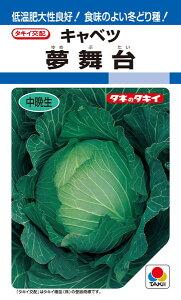 年内〜冬どりキャベツ 種 『夢舞台』 1.3ml(DF) タキイ種苗