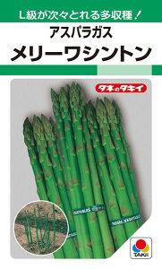 アスパラガス 種 『メリーワシントン』 10ml(GF) タキイ種苗