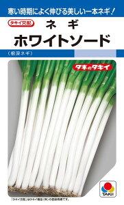 根深ネギ 種 『ホワイトソード』 ペレット2L5000粒 タキイ種苗