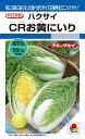 ミニハクサイ 種 『CRお黄にいり』 20ml タキイ種苗
