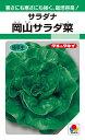 サラダナ 種 『岡山サラダ菜』 2ml(GF) タキイ種苗