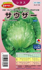 結球レタス 種 『サウザー』 ペレットL5000粒 タキイ種苗
