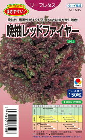 リーフレタス 種 『晩抽レッドファイヤー』 ペレットL5000粒 タキイ種苗