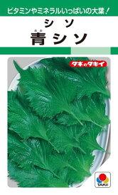 青しそ 種 『青シソ』 10ml(MF) タキイ種苗