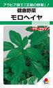 モロヘイヤ 種 『モロヘイヤ』 0.8ml(MF) タキイ種苗