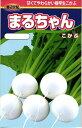 小カブ 種 『まるちゃん』 3.5ml(小袋) 渡辺農事