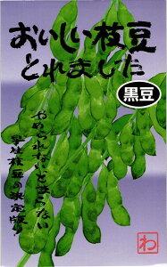 黒エダマメ 種 『おいしい枝豆とれました(黒豆)』 1dl 渡辺農事