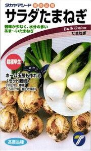 タカヤマシード タマネギ 玉葱 サラダたまねぎ 2dl