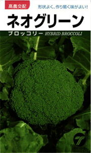 たね タカヤマシード ブロッコリー ネオグリーン 小袋