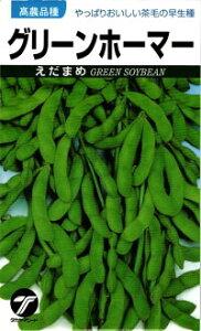 タカヤマシード エダマメ 枝豆 グリーンホーマー 1L