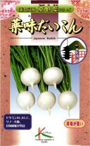 タカヤマシード 京野菜 薬味だいこん 小袋