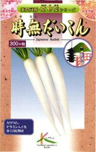 タカヤマシード 京野菜 時無だいこん 小袋