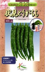 タカヤマシード 京野菜 伏見とうがらし 小袋
