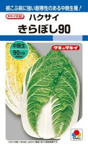 タキイ種苗 ハクサイ 白菜 きらぼし90 20ml