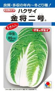 タキイ種苗 ハクサイ 白菜 金将二号 20ml