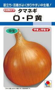 タキイ種苗 タマネギ 玉葱 O・P黄 DF