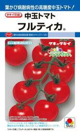 タキイ種苗 トマト フルティカ 100粒