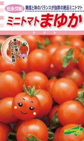 松永種苗 トマト ミニトマト まゆか 小袋