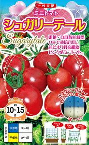 ナント種苗 トマト シュガリーテール(半芯止まりタイプ) 500粒