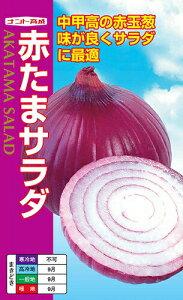 ナント種苗 タマネギ 赤たまサラダ(赤色の発色が鮮やか!)20ml