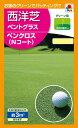 タキイ種苗 緑肥 芝草 種子 ベントグラス・ペンクロス(コート種子) 1袋(約3m2分)