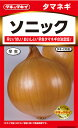 【タキイ交配】タキイ種苗 野菜 種 タマネギ・ソニック