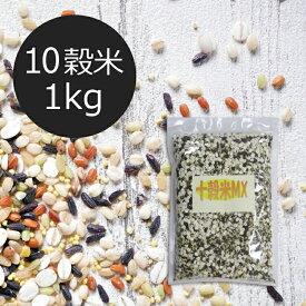 【10穀米MX 1kg】 10穀米 送料無料 種商 押麦 もちきび もちあわ 黒ごま 小豆 アマランサス 黒豆 黒米 発芽玄米 緑豆 500g 600g 700g 800g 900g