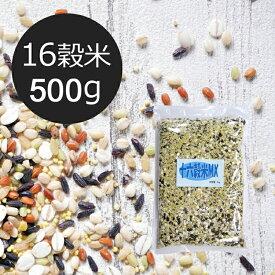 【16穀米MX 500g】送料無料 十六穀米 送料無料 種商 はだか麦 大麦 もち玄米 もちきび もちあわ 黒米 とうもろこし 黒大豆 ひえ もち麦 アマランサス はと麦 赤米 黒ごま 500g 600g 700g 800g 900g