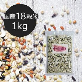 【国産18穀米KX 1kg】種商 はだか麦 大麦 もち玄米 もちきび もちあわ 黒米 とうもろこし