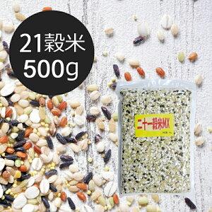 【21穀米MX 500g】 二十一穀米 業務用 種商 はだか麦 大麦 もち玄米 もちきび もちあわ 黒米 とうもろこし 黒大豆 ひえ もち麦 アマランサス 青肌玄米 赤米 黒ごま 500g 600g 700g 800g 900g