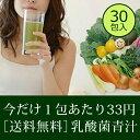 【今だけ1包あたり33円】【青汁 30包】 グリーンスムージー 送料無料 乳酸菌 お試し 1ヵ月分 緑茶 国産 個包装 日本…