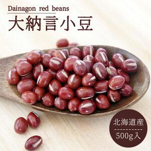 【大納言小豆 500g】 小豆  1kg 10kg 30kg あずき