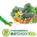 【数量限定SALE】【乳酸菌雑穀青汁ゼリー 30包】送料無料 グリーンスムージー 緑茶 国産 日本産 大麦若葉 野菜 乳酸菌…