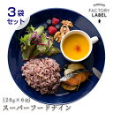 【SUPERFOOD9(スーパーフードナイン)3袋】国産 黒米 スーパーフード ご飯 雑穀 雑穀米 ライスボール ヘルシー カルシウム ビタミン …