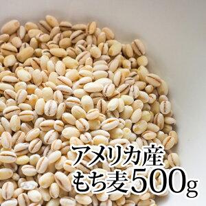 【アメリカ産 もち麦 500g 】種商 TV 話題 健康 ヘルシー テレビ もちもち 食物繊維 美容 人気 もちむぎ 5kg 10kg 雑穀米