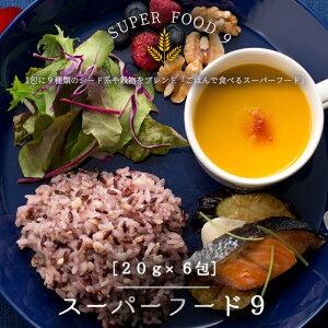 SUPERFOOD9(スーパーフードナイン)国産 美容 健康 食物繊維 ハラル ハラール 胚芽押麦 黒米 キヌア チアシード 発芽玄米 もち麦 アマランサス ヘンプシード 大豆