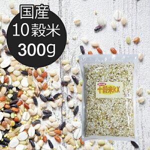 【10穀米KX 300g】10穀米 押麦 もちきび ひえ 発芽玄米 大豆 はと麦 もちあわ アマランサス 赤米 はだか麦500g 600g 700g 800g 900g 雑穀米