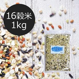 【16穀米MX 1kg 5袋セット】 送料無料 国産 十六穀米 送料無料 玄米 種商 はだか麦 大麦 もち玄米 もちきび もちあわ 黒米 とうもろこし 黒大豆 ひえ もち麦 アマランサス はと麦 赤米 黒ごま