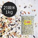 【 21穀米MX 1kg】送料無料 二十一穀米 送料無料 業務用 種商 はだか麦 大麦 もち玄米 もちきび もちあわ 黒米 とうも…