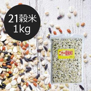 【21穀米MX 1kg 3袋セット】 送料無料 国産 雑穀米 二十一穀米 送料無料 業務用 種商 はだか麦 大麦 もち玄米 もちきび もちあわ 黒米 とうもろこし 黒大豆 ひえ もち麦 アマランサス 青肌玄米