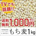アメリカ産 もち麦 1kg 種商 TV 話題 健康 ヘルシー テレビ もちもち 食物繊維 美容 人気